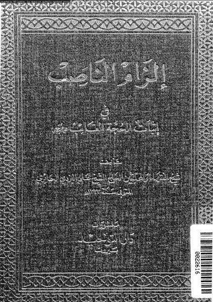 كتاب الزام الناصب