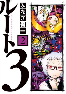 √3 =(ひとなみにおごれやおなご) 第01-02巻 [√3 = (Hitonami ni Ogoreya Onago)vol 01-02] rar free download updated daily