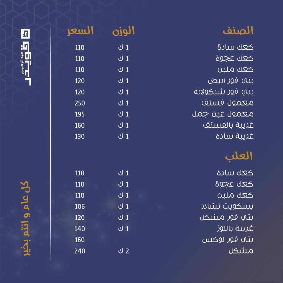 اسعار كحك العيد 2019 من عبد الرحيم قويدر