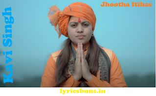 Jhutha Itihas