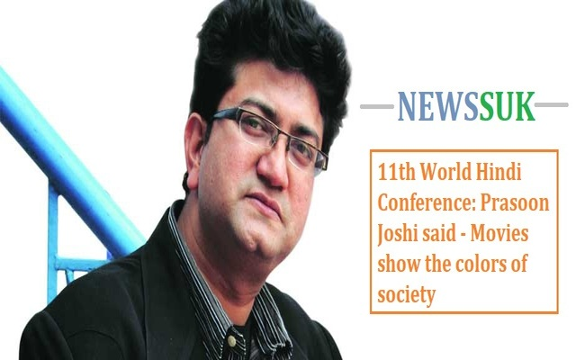 11th World Hindi Conference: Prasoon Joshi Said