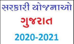 Gujarat Sarkari Yojana 2020-21 List 200 Yojana Gujarat Govt