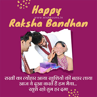 raksha bandhan caption for sister, raksha bandhan status for sister, raksha bandhan status in english for sister, caption for sister on raksha bandhan, raksha bandhan status in hindi for sister, status for sister on raksha bandhan, raksha bandhan status for sister in english, happy raksha bandhan status for sister, sister raksha bandhan status, caption for raksha bandhan for sister, raksha bandhan status sister, status for sister raksha bandhan, raksha bandhan sister status