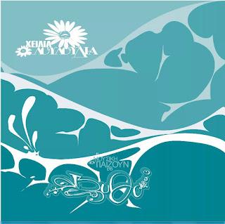 ΧΕΙΛΙΑ ΛΟΥΛΟΥΔΙΑ - 2012 Η Μουσική Που Παίζουν Στο Βυθό_front