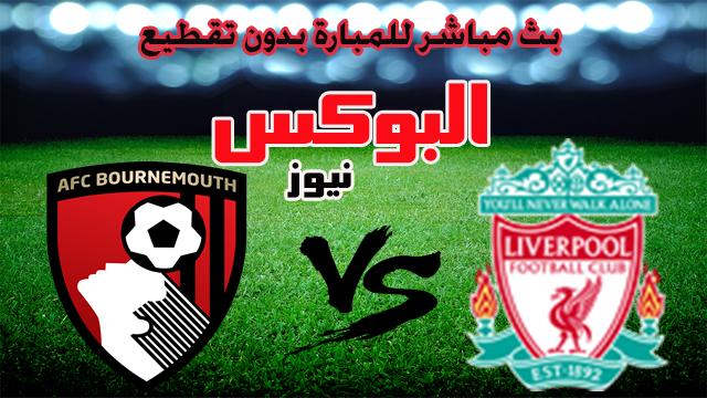 موعد مباراة ليفربول وبورنموث بث مباشر بتاريخ 07-12-2019 الدوري الانجليزي