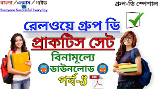 Raliway Group d practice set in bengali pdf