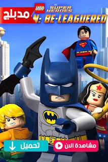 مشاهدة وتحميل فيلم باتمان Lego DC Comics: Batman Be-Leaguered 2014 مدبلج عربي