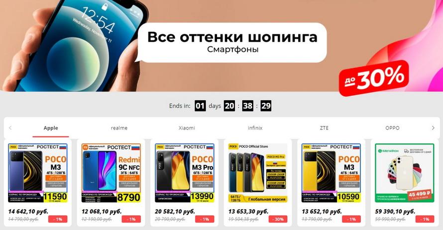 Все оттенки шопинга: смартфоны популярные подборки