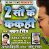Bhojpuri Song-पवन सिंह का नया धमाका नए गाने Do Sau Ke Kakhi Se Maath Jab JhadaLyrics