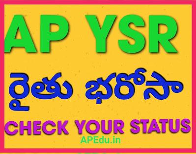 AP YSR Raithu Barosa