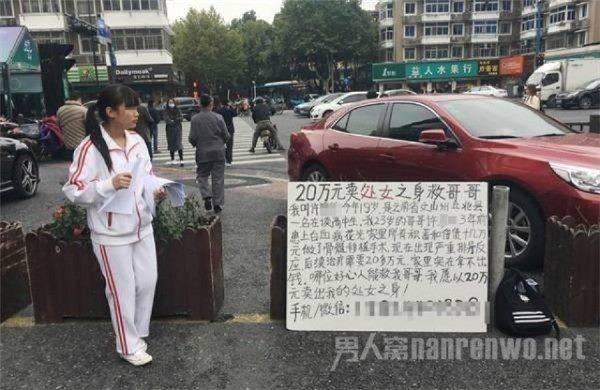 Cô gái 19 tuổi rao bán trinh tiết với giá 670 triệu cứu anh trai