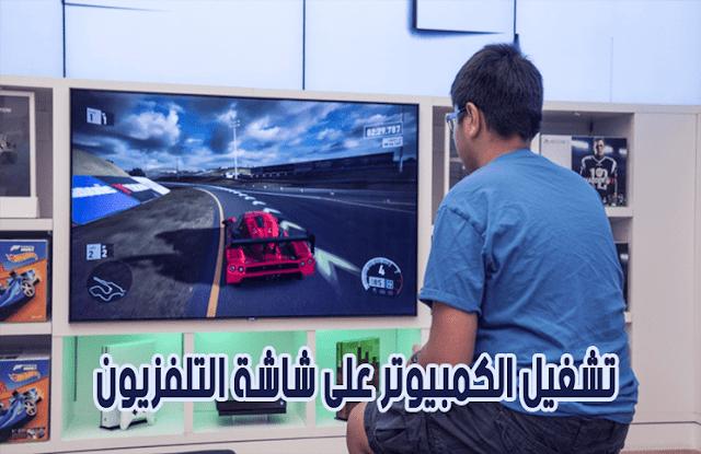 طريقة توصيل الكمبيوتر على شاشة التلفزيون