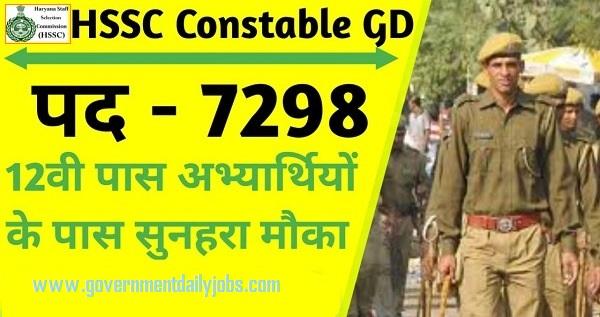 HSSC Constable Jobs 2021