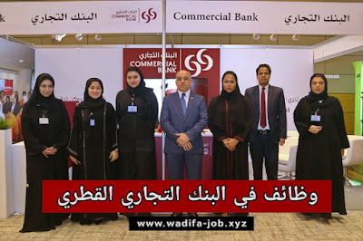 وظائف قطر اليوم اليوم - وظائف في البنك التجاري القطري 2021