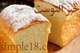 طريقة عمل خبز التوست الهش في المنزل