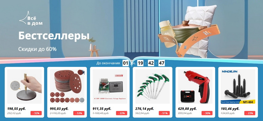 Все в дом: бестселлеры для быта купить со скидкой до 60% и бесплатной доставкой
