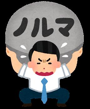 重いノルマのイラスト(スーツ・男性)