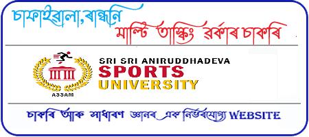 Sports University Dibrugarh Recruitment