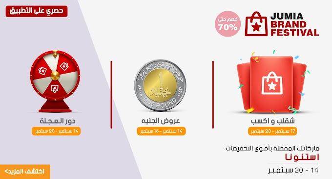 للمصريين : عروض الماركات على جوميا مصر مصر ابتداء من 14 سبتمبر عروض بجنيه وهدايا