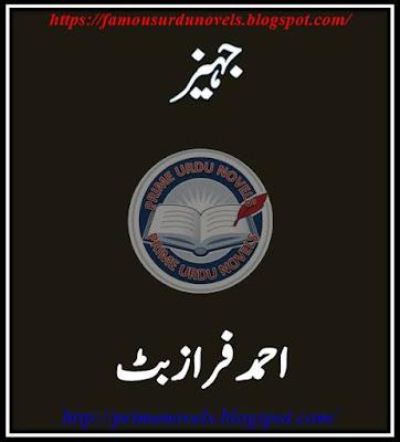 Jahez afsana by Ahmad Faraz Butt pdf