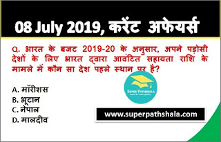 Daily Current Affairs Quiz 08 July 2019 in Hindi