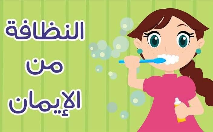 موضوع تعبير عن النظافة بالعناصر للطلاب في جميع المراحل