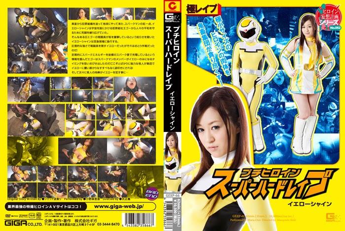 GEXP-66 Petite Heroine Tremendous Onerous Shame Yellowshine