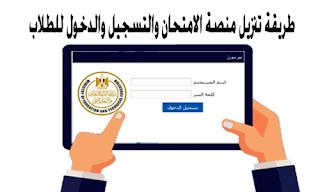 التسجيل في موقع منصة الامتحان اولى ثانوى للطلاب
