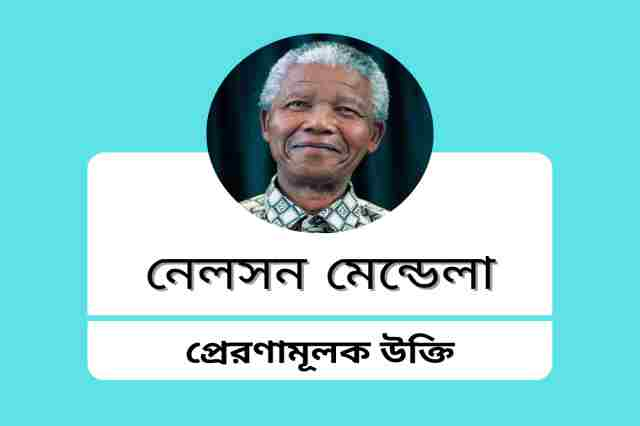 Motivational quotes in Bengali by Nelson Mandela