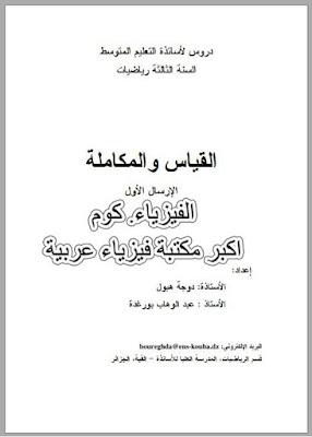 تحميل كتاب النظرية العامة في القياس والمكاملة pdf برابط مباشر