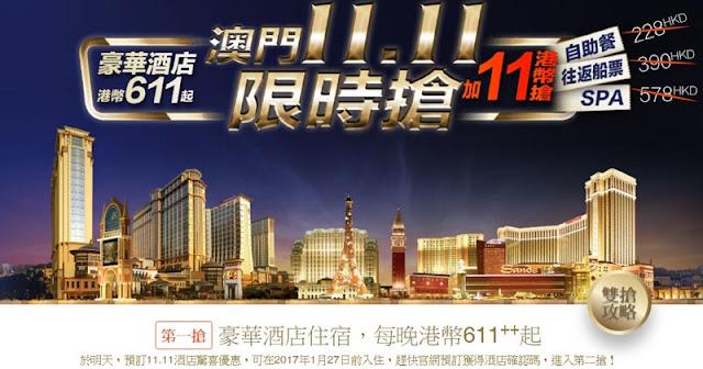 雙十一限時優惠!澳門酒店 HK$611起+$11換船飛或自助餐,今晚12時(即11月11日零晨)開賣!