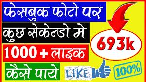 facebook par like kaise badhaye 2020