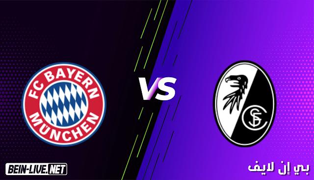 مشاهدة مباراة فرايبورج وبايرن ميونخ بث مباشر اليوم بتاريخ 15-05-2021 في الدوري الالماني