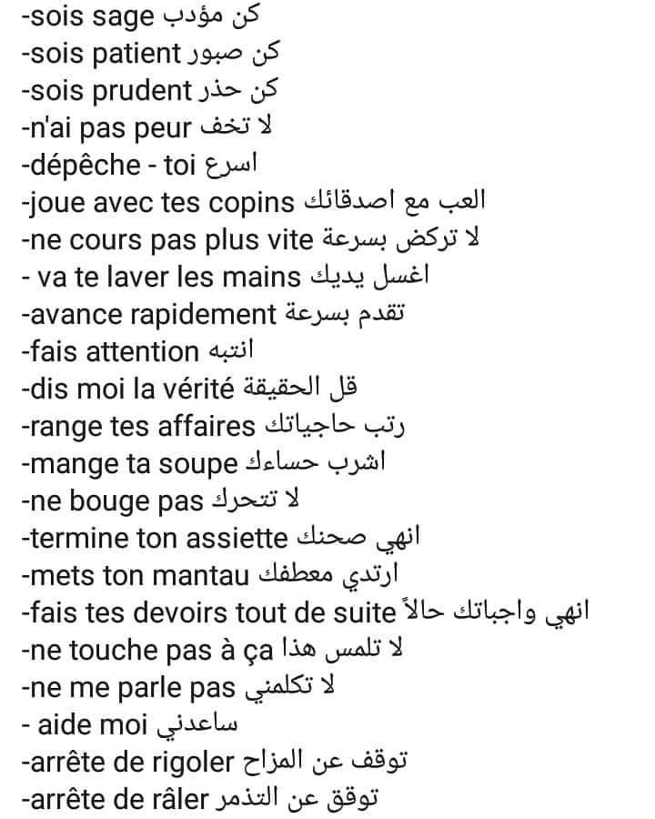 جمل والعبارات بالفرنسية مترجمة للغة العربية