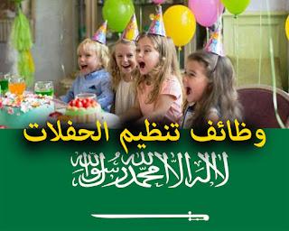 وظائف شاغرة في السعودية بتاريخ اليوم وظائف تنظيم الحفلات الرياض
