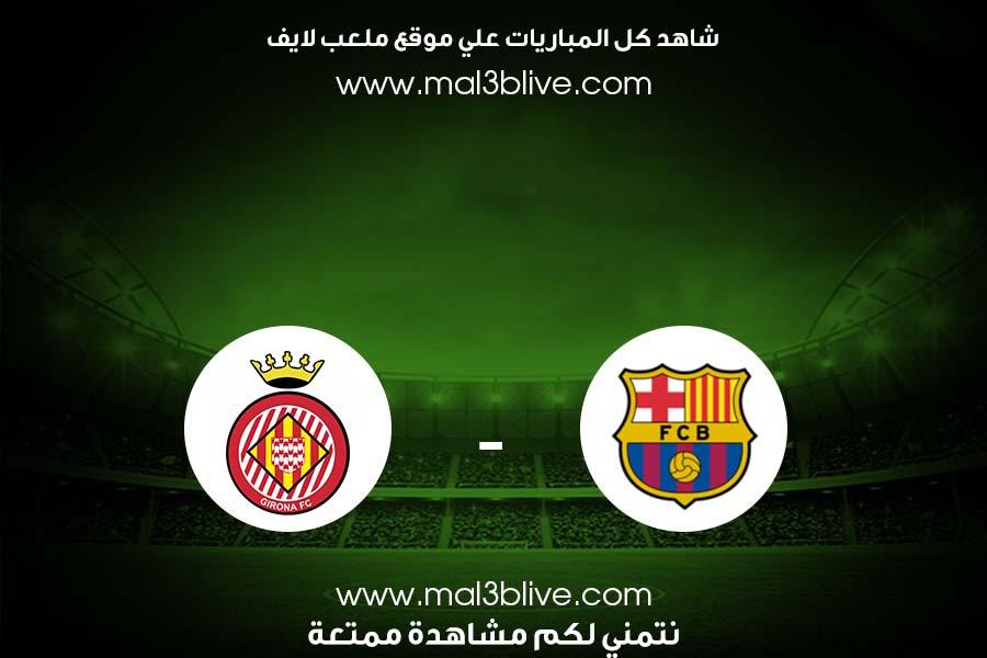 مشاهدة مباراة برشلونة وجيرونا بث مباشر اليوم الموافق 2021/07/24 في مباراة ودية