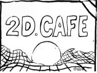 2d cafe 高雄旗艦店