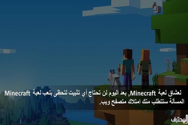 لعشاق لعبة Minecraft .. بعد اليوم لن تحتاج أي تثبيت لتحظى بلعب لعبة Minecraft