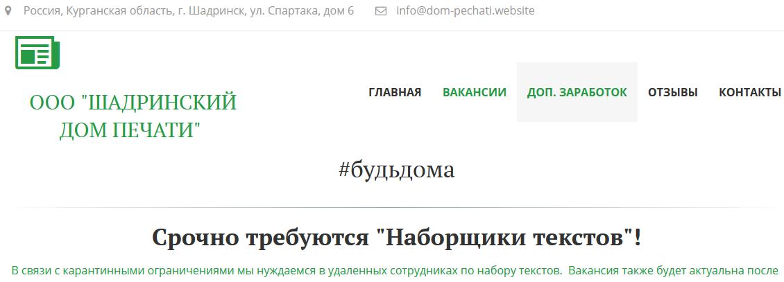 Новый мошеннический сайта sh-dom.space – отзывы, мошенники!