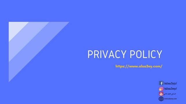 سياسة الخصوصية لـ الساعي للتعلم الذاتي