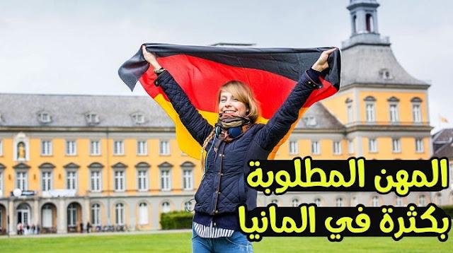 قانون الهجرة الى المانيا-قانون العمل في المانيا-المهن الاكثر طلبا في المانيا- الهجرة الى المانيا للعمل