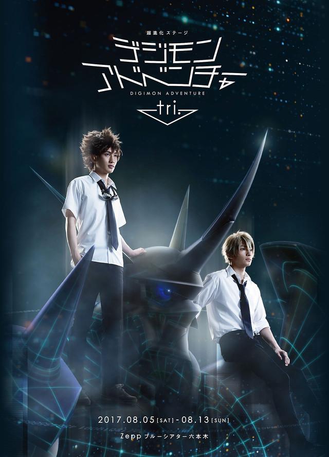 Obra de teatro de Digimon Adventure tri. muestra a sus protagonistas y póster