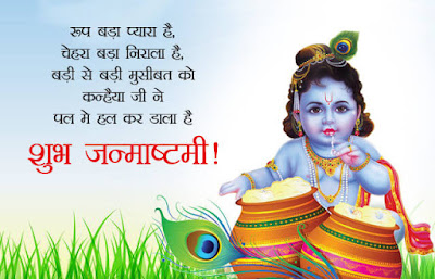 Janmashtami wishes Messages in hindi