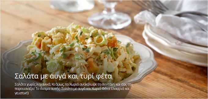 Σαλάτα με αυγά και τυρί φέτα