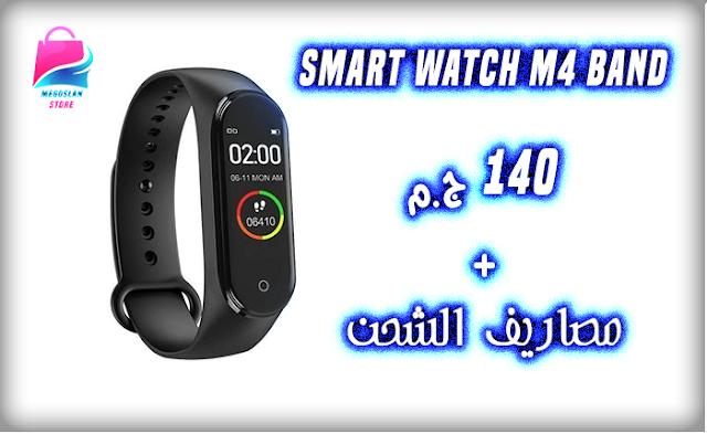 الساعة الذكية (Smart Watch M4 band)