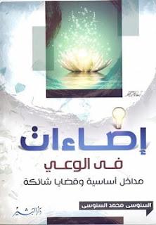 تحميل كتاب إضاءات في الوعي pdf - السنوسي محمد السنوسي