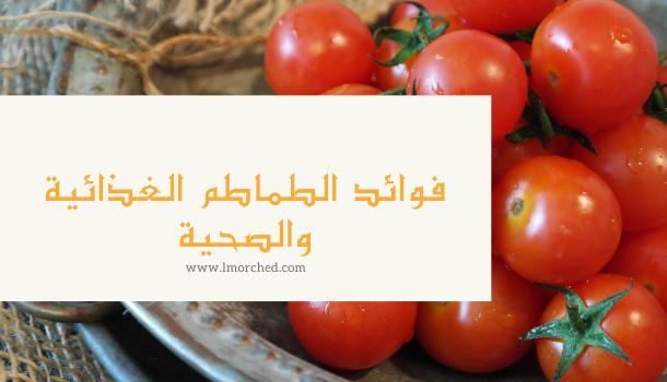 الطماطم ـ استعمالات مختلفة وفوائد غذائية وصحية عديدة