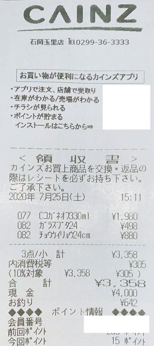 カインズ 石岡玉里店 2020/7/25 のレシート