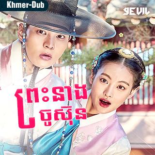 Preah Neang Jo Sun [EP.07-08]