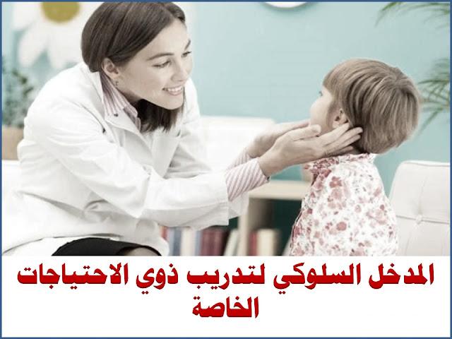 المدخل السلوكي (behavioral therapy) لتدريب ذوي الاحتياجات الخاصة